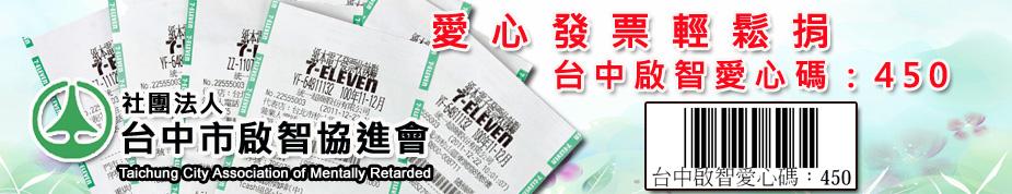 社團法人台中市啟智協進會愛心碼:450