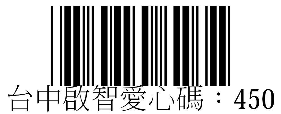 社團法人台中市啟智協進會-愛心碼450